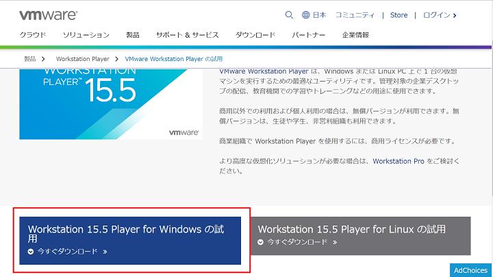 vmware-download